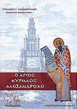 Άγιος Κύριλλος Αλεξανδρείας