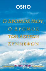 Ο Δρόμος Μου, Ο Δρόμος των Άσπρων Σύννεφων