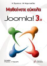Μαθαίνετε εύκολα Joomla 3.x