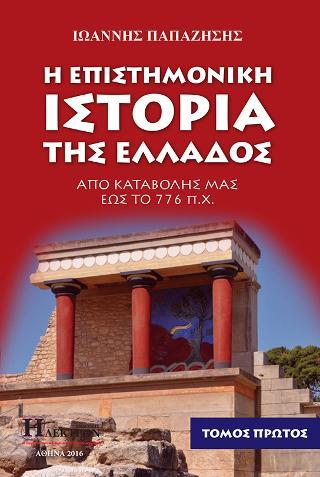 Επιστημονική Ιστορία της Ελλάδος Α ΄τόμος