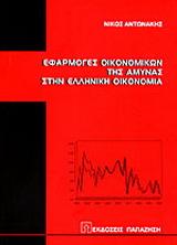 Εφαρμογές οικονομικών της άμυνας στην ελληνική οικονομία