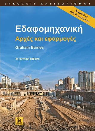 Εδαφομηχανική - Αρχές και εφαρμογές - 3η αγγλική έκδοση