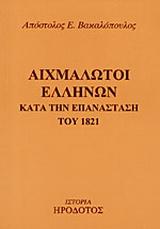 Αιχμάλωτοι Ελλήνων κατά την επανάσταση του 1821