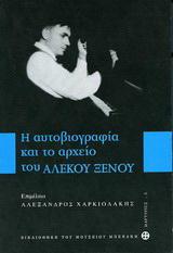 Η Αυτοβιογραφία και το Αρχείο του Αλέκου Ξένου