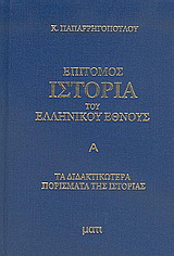 Επίτομος ιστορία του ελληνικού έθνους