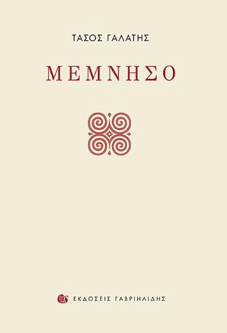 Μέμνησο