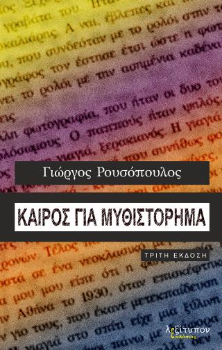 Καιρός Για Μυθιστόρημα