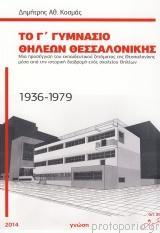 Το Γ' Γυμνάσιο θηλέων Θεσσαλονίκης 1936-1979