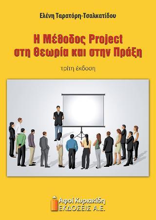 Η μέθοδος Project στη θεωρία και στην πράξη