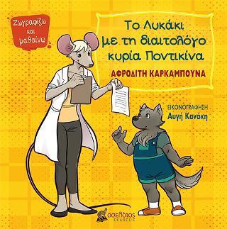 Το λυκάκι με τη διαιτολόγο κυρία ποντικίνα