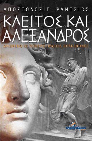 Κλείτος και Αλέξανδρος