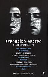 Ευρωπαϊκό θέατρο