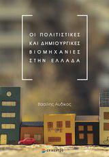 Οι πολιτιστικές και δημιουργικές βιομηχανίες στην Ελλάδα