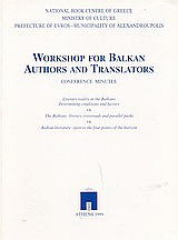 Workshop for Balkan Authors and Translators