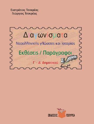 Διαγωνίσματα Νεοελληνικής γλώσσας - έκθεσης /παράγραφοι
