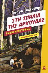 Στη σπηλιά της αρκούδας