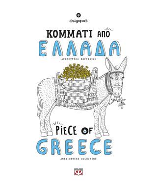 Κομμάτι από Ελλάδα - piece of Greece