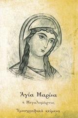 Αγία Μαρίνα, η Μεγαλομάρτυς