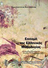 Επιτομή της ελληνικής μυθολογίας