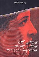 Η Αθηνά από την Αθήνα και άλλα διηγήματα