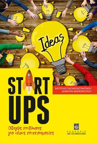 Startups - Οδηγός επιβίωσης για νέους επιχειρηματίες
