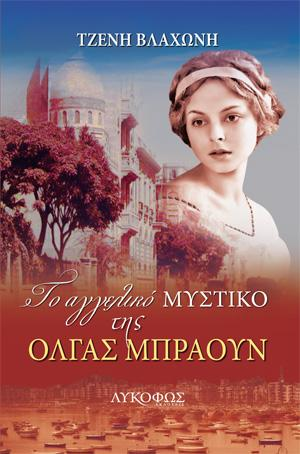 Το αγγελικό μυστικό της Όλγας Μπράουν