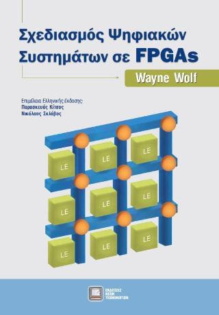 Σχεδιασμός ψηφιακών συστημάτων σε FPGAs