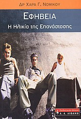 Εφηβεία, η ηλικία της επανάστασης