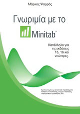 Γνωριμία με το Minitab