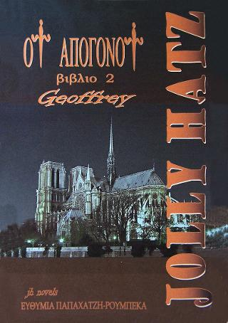 Οι Απόγονοι: Geoffrey Βιβλίο 2