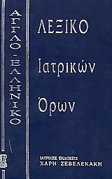 Αγγλοελληνικό λεξικό ιατρικών όρων