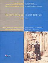 Ερνέστ Εμπράρ 1875-1933: Εικόνες από τη ζωή ενός αρχιτέκτονα: Από την Ελλάδα στην Ινδοκίνα