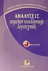 Αναλύσεις κειμένων νεοελληνικής λογοτεχνίας για την Α΄ γυμνασίου