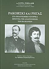 Ρακόβσκι και Ρήγας