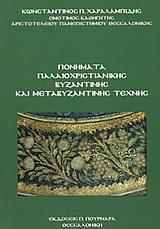 Πονήματα παλαιοχριστιανικής βυζαντινής και μεταβυζαντινής τέχνης