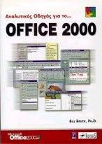 Αναλυτικός οδηγός για το Office 2000