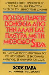 Πως θα πάρετε βοήθεια από την άλλη σας πλευρά με τη μέθοδο Silva