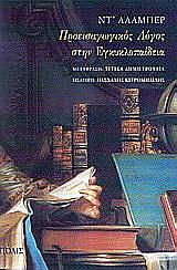 Προεισαγωγικός λόγος στην Εγκυκλοπαίδεια