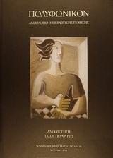 Πολυφωνικόν ανθολόγιο ηπειρώτικης ποίησης