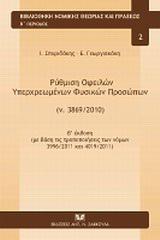 Ρύθμιση οφειλών υπερχρεωμένων φυσικών προσώπων (ν.3869/2010)