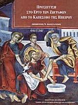 Προσέγγιση στο έργο των ζωγράφων από το Καπέσοβο της Ηπείρου