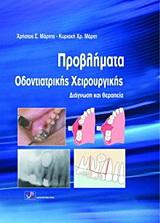 Προβλήματα οδοντιατρικής χειρουργικής