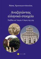 Αναζητώντας ελληνικό στοιχείο