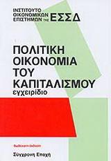 Πολιτική οικονομία του καπιταλισμού
