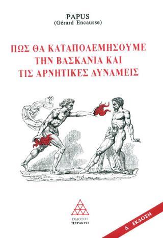 Πως θα καταπολεμήσουμε τη βασκανία και τις αρνητικές δυνάμεις