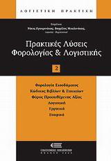 Πρακτικές λύσεις φορολογίας και λογιστικής 2008