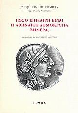 Πόσο επίκαιρη είναι η αθηναϊκή δημοκρατία σήμερα;