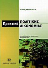 Πρακτικά πολιτικής δικονομίας, ενημερωμένα με τις τροποποιήσεις του ν. 4055/2012