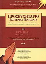 Προσευχητάριο. Eσωτερικά ποιήματα