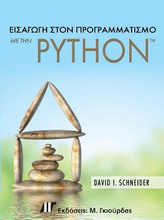 Εισαγωγή στον Προγραμματισμό με την Python